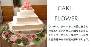 CAKE FLOWER ケーキフラワーブライダルブーケ・フラワーギフトや結婚式などに「新郎から新婦に贈る熱い想い」ブーケの通販