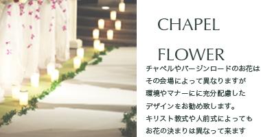 CHAPEL FLOWER チャペルフラワー
