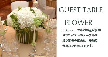 GUEST TABLE FLOWER ゲストテーブルフラワーブライダルブーケ・フラワーギフトや結婚式などに「新郎から新婦に贈る熱い想い」ブーケの通販