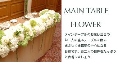 MAIN TABLE FLOWER メインテーブルフラワーブライダルブーケ・フラワーギフトや結婚式などに「新郎から新婦に贈る熱い想い」ブーケの通販